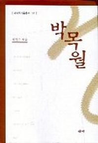 박목월(새미 작가론 총서 14)
