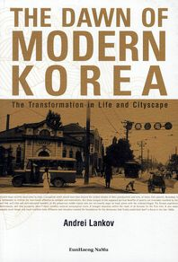 The Dawn of Modern Korea