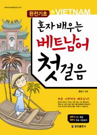 베트남어 첫걸음(혼자 배우는)(CD1장포함)
