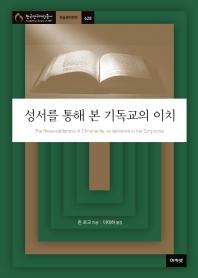 성서를 통해 본 기독교의 이치(한국연구재단총서 학술명저번역 628)(양장본 HardCover)