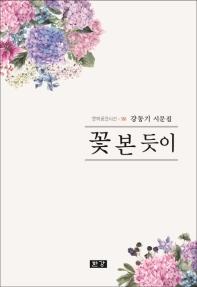 꽃 본 듯이(문학공간시선 366)