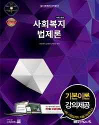 사회복지법제론(2016)(1급 사회복지사)