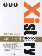 외국어 듣기 말하기(2010)