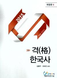 한국사(2015)(격)(개정판)
