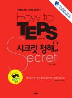 HOW TO TEPS 시크릿 청해편(2판)(CD1장포함)