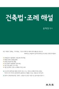 건축법 조례해설(2019)(CD1장포함)(반양장)
