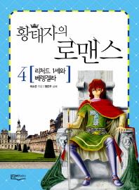 황태자의 로맨스. 4: 리처드 1세와 베렝겔라