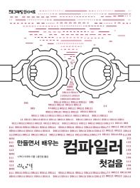 컴파일러 첫걸음(만들면서 배우는)