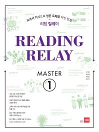 리딩 릴레이(Reading Relay) Master. 1