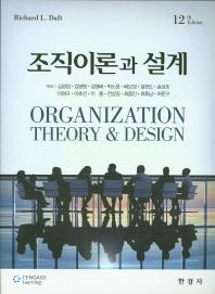 조직이론과 설계(12판)
