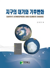 지구의 대기와 기후변화(양장본 HardCover)
