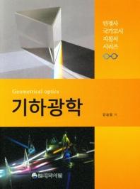 기하광학(안경사 국가고시 지침서 시리즈)