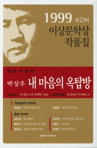 내 마음의 옥탑방(99 이상문학상작품집 23)