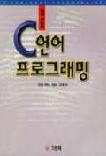 C언어 프로그래밍(예제중심의)(S/W포함)