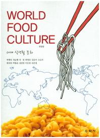세계 식생활 문화(개정판)