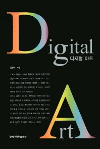 디지털 아트