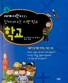 더불어살기를 익히는 작은사회(학교)(세계어린이 시민학교 4)