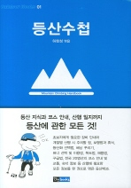 등산수첩(OUTDOOR BOOKS 01)