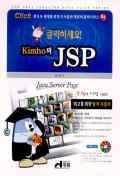 KIMHO의 JSP(클릭하세요)(CD-ROM 1장 포함)