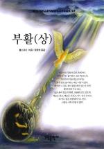 부활(상)(BESTSELLER WORLD BOOK 59)