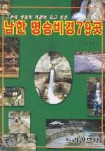 남한 명승비경 79곳
