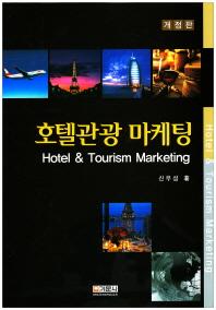 호텔관광 마케팅(개정판)(양장본 HardCover)