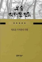 새로운 가치관의 지향(우송 김태길 전집 8)(양장본 HardCover)