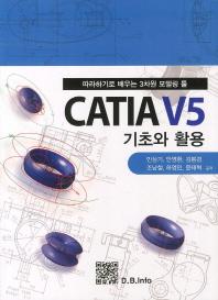 CATIA V5 기초와 활용