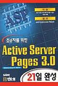 ACTIVE SERVER PAGES 3.0 21일 완성