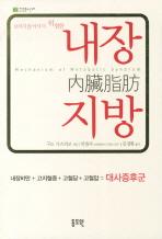 내장 지방(보이지 않아서 더 위험한)(건강총서 40)