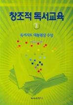 창조적 독서교육 2