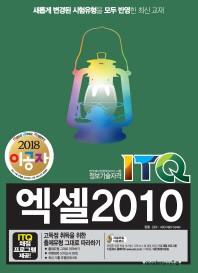 ITQ 엑셀2010(2018)(이공자)