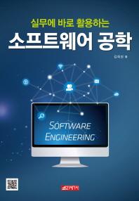 소프트웨어 공학(실무에서 바로 활용하는)