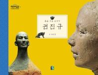 권진규(흙을 구운 조각가)(어린이 미술관)