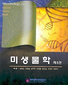 미생물학(제5판)(5판)