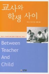 교사와 학생 사이