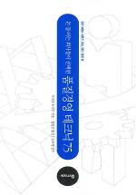 품질경영 테크닉 75(돈 잘 버는 회사들이 선택한)(307 MBA 시리즈 12)