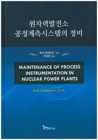 원자력발전소 공정계측시스템의 정비(양장본 HardCover)