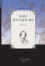 19세기 영미소설과 젠더(L I E영문학 총서 제22권)(양장본 HardCover)