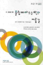 올림피아드 수학의 지름길: 초급(하)(초 중생을 위한)