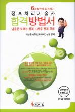 정보처리기술사 합격 방법서(7번째 개정판)(7판)
