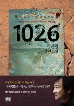 1026(양장본 HardCover)