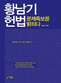 황남기 헌법 문제족보를 밝히다