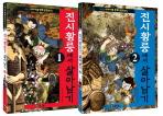 진시황릉에서 살아남기 세트(서바이벌 만화 문명상식)(전2권)