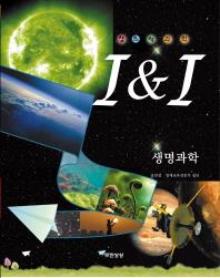 생명과학(2015)(창의력과학 I & I)