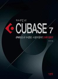 Cubase 7(큐베이스 7)(최이진의)(CD1장포함)