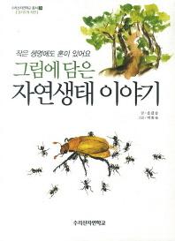 자연생태 이야기(그림에 담은)(수리산자연학교 총서 3)