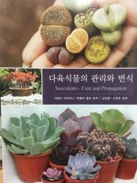 다육식물의 관리와 번식(양장본 HardCover)