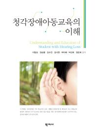 청각장애아동교육의 이해(양장본 HardCover)