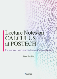 Lecture Notes on CALCULUS at POSTECH